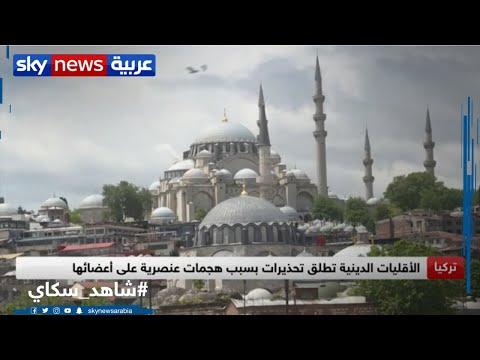الأقليات الدينية في تركيا تطلق تحذيرات بسبب هجمات عنصرية على أعضائها  - نشر قبل 24 ساعة