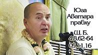Шримад Бхагаватам 4.8.62-64 - Юга Аватара прабху