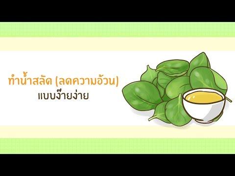 ทำน้ำสลัด (ลดความอ้วนแบบง๊ายง่าย) | Health me