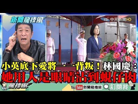 【精彩】小英底下愛將一一背叛 林國慶:她用人是眼睛沾到蜆仔肉!