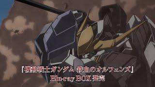 『機動戦士ガンダム 鉄血のオルフェンズ』Blu-ray BOX発売告知 CM