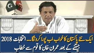 PTI Chairman Imran Khan Victory Speech – 26th July 2018