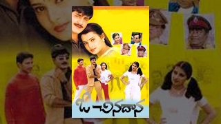 O Chinadana Telugu Full Length Movie || Srikanth, Gajala, Raja