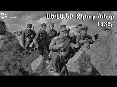 Սևանի ձկնորսները 1939 - Հայկական Ֆիլմ / Sevani Dzknorsnery - Haykakan Film / Севанские рыбаки