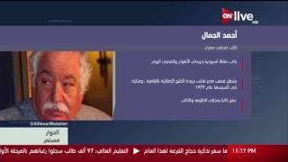 الحوار مستمر - السيرة الذاتية للكاتب والمفكر أحمد الجمال thumbnail