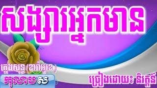 សង្សារអ្នកមាន ភ្លេងសុទ្ធ និរត្តន៍-Songsa Nak Mean-Kolabsoor