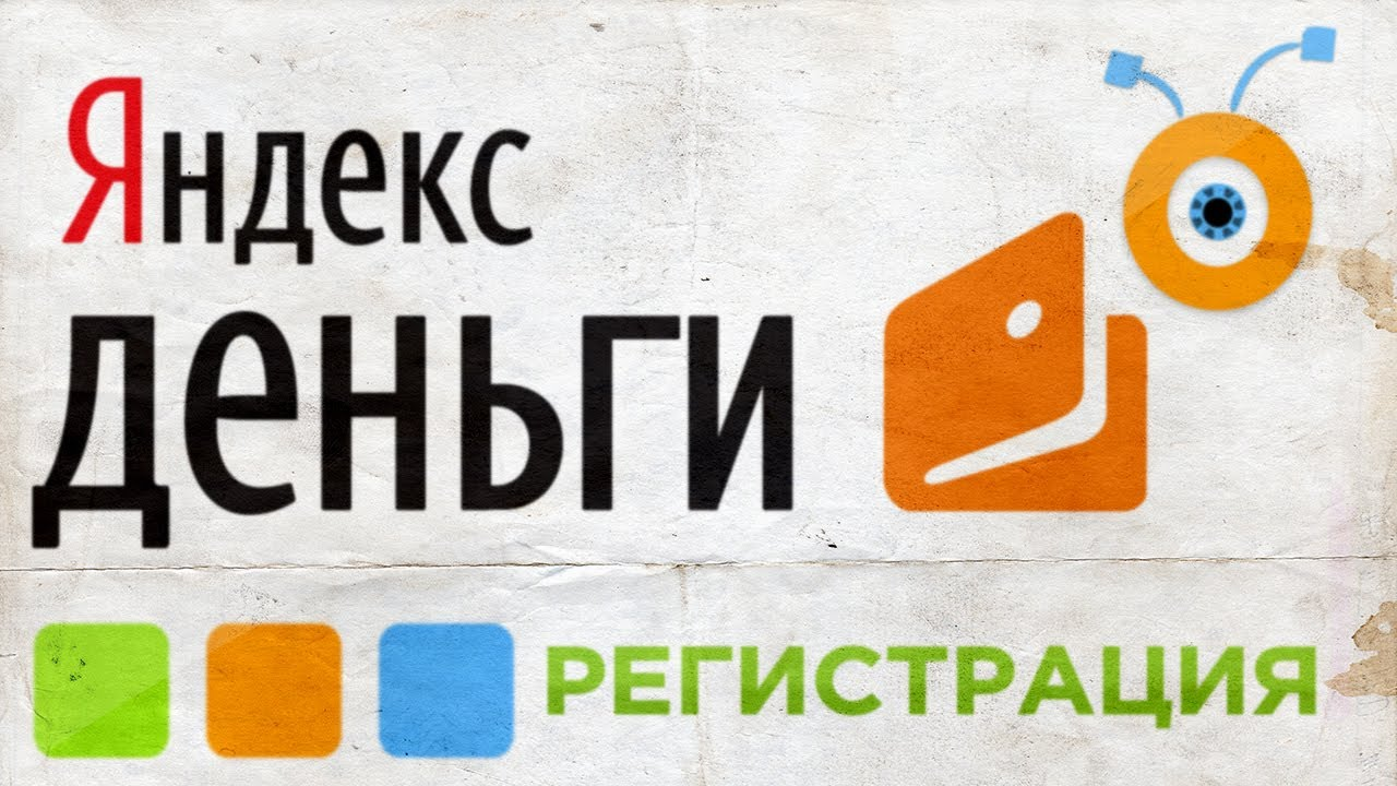 Электронный кошелек яндекс зарегистрироваться