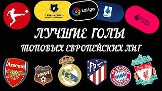 Главные европейские лиги возвращаются Самые лучшие голы Серия А Ла Лига Бундеслига АПЛ и РПЛ