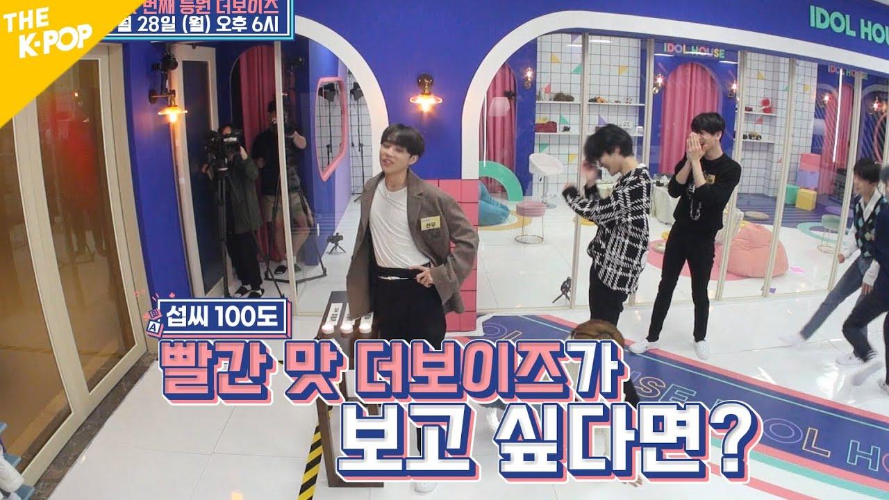 [아이돌집 5회 예고] 아이돌집의 다섯번째 등원 주인공은?? 더보이즈!!