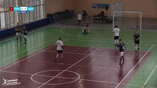 5 й тур Первая лига Прометей Чайка Турнир по футзалу на призы РФФС 2021