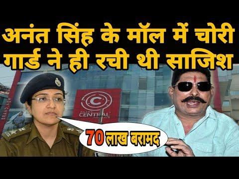 Anant Singh के Central Mall में हुई चोरी का खुलासा, Patna SSP Garima Malik ने बरामद किए 70 लाख रूपए