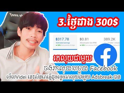 Eran Money With Facebook 3 Day 300$ | ចង់ដឹងលក្ខណនៃការរកលុយជាមួយ Facebook Adsbreak 3 ថ្ងៃបានជាង 300$