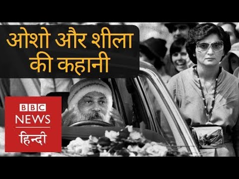 Wild Wild Country: The Story of Bhagwan Rajneesh aka Osho and Maa Anand Sheela (BBC Hindi)