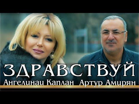 Ангелина Каплан & Артур Амирян - Здравствуй (2018)