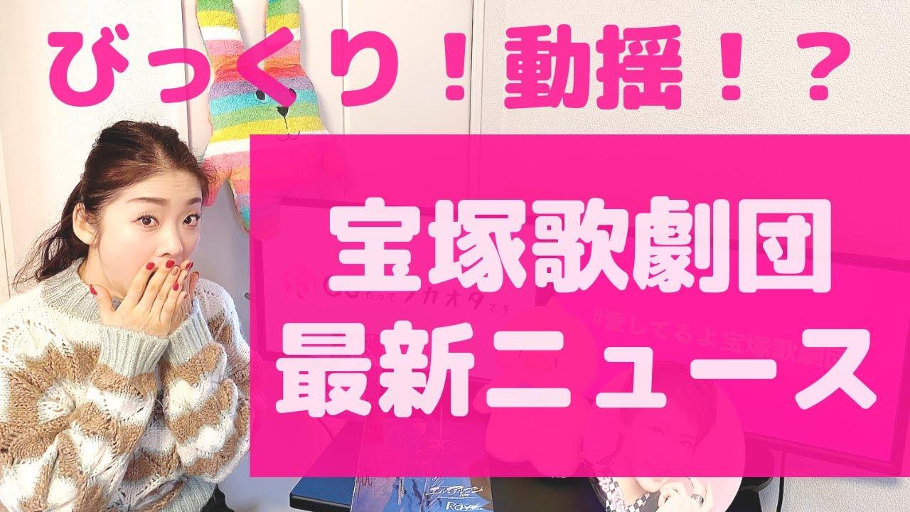 劇団 宝塚 ニュース 歌