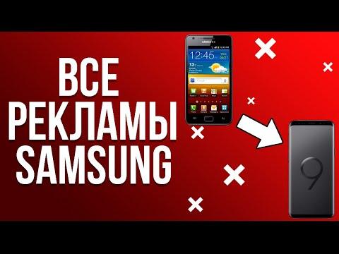 Samsung музыка из рекламы