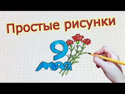 Простые рисунки #203 9 Мая !!! День ПОБЕДЫ !!!