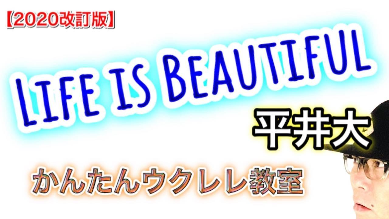 【2020改訂版】Life is Beautiful / 平井大《ウクレレ 超かんたん版 コード&レッスン付》#GAZZLELE