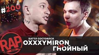 OXXXYMIRON VS ГНОЙНЫЙ: первые итоги баттла  [VERSUS vs SlovoSPB] #RapNews 200