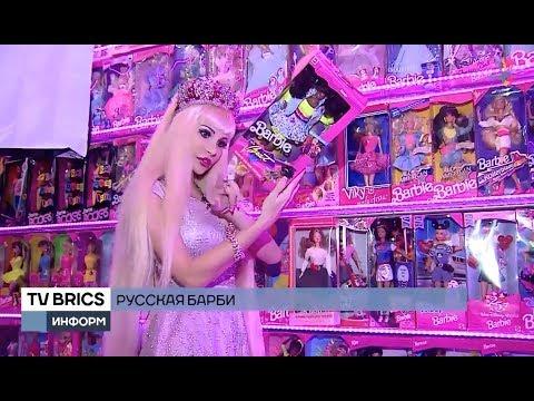 Самая большая коллекция кукол Барби Тани Тузовой Русской Барби. TV - BRICS.