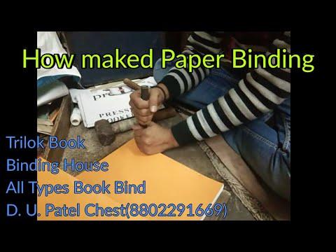 How to make books binding (Salo sal chalne wali manuali book bind )