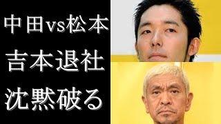 松本人志(53)への批判発言で渦中の中田は現在、騒動に関しての発信を...
