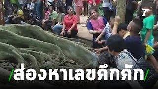 ส่องเลขเด็ด โค้งสุดท้าย   01-07-62   ข่าวเช้าไทยรัฐ