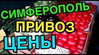 СИМФЕРОПОЛЬ: почём овощи и фрукты на ПРИВОЗЕ?