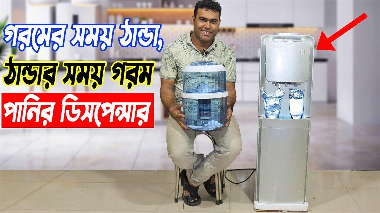 ঠান্ডা, গরম ও নরমাল পানির ডিসপেন্সার কিনুন | Water dispenser | Water Purifier & Dispenser OCEAN