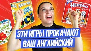 ИГРЫ НА АНГЛИЙСКОМ ДЛЯ ВСЕЙ СЕМЬИ I ТОП 5 I LinguaTrip TV