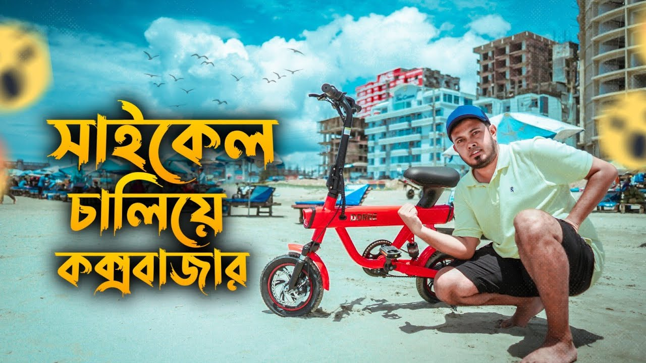 সাইকেল চালিয়ে কক্সবাজার | Cox bazar | Novo Rosh | Fahim Sharier