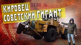 К 702 УДМ – КИРОВЕЦ | Советский Трактор –Артиллерист | Трактора и сельхозтехника Иван Зенкевич