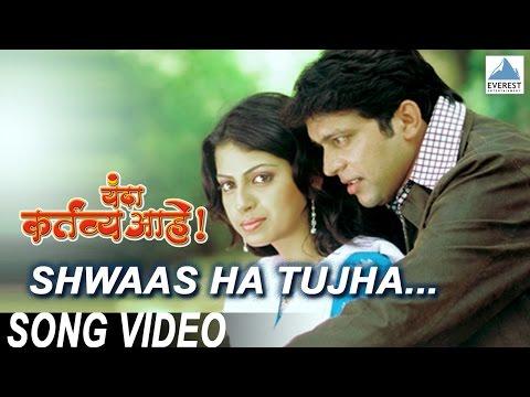 Shwaas Ha Tujha  Yanda Kartavya Aahe  Marathi Love Songs  Ankush Chaudhary, Smita Shewale