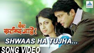 Shwaas Ha Tujha-Official Song | Yanda Kartavya Aahe-Marathi Movie | Ankush Chaudhary, Smita Shewale
