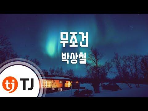 [TJ노래방] 무조건 - 박상철(Park, Sang-Chul) / TJ Karaoke