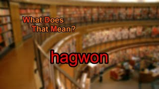 What does hagwon mean?