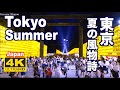 [4K]Tokyo summer night 夏の東京夜景•納涼祭(夏祭り) 東京観光 隅田川花火大会 ディスカバーニッポン JAPAN Night view 東京夜景
