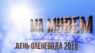 """""""Ма мувем"""". День оленевода 2018"""