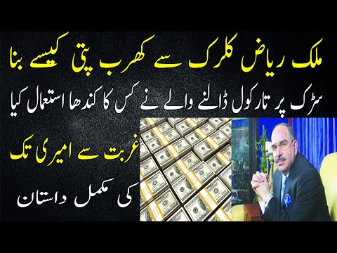 Malik Riaz Hussain A Clerk To Billionaire Complete Story