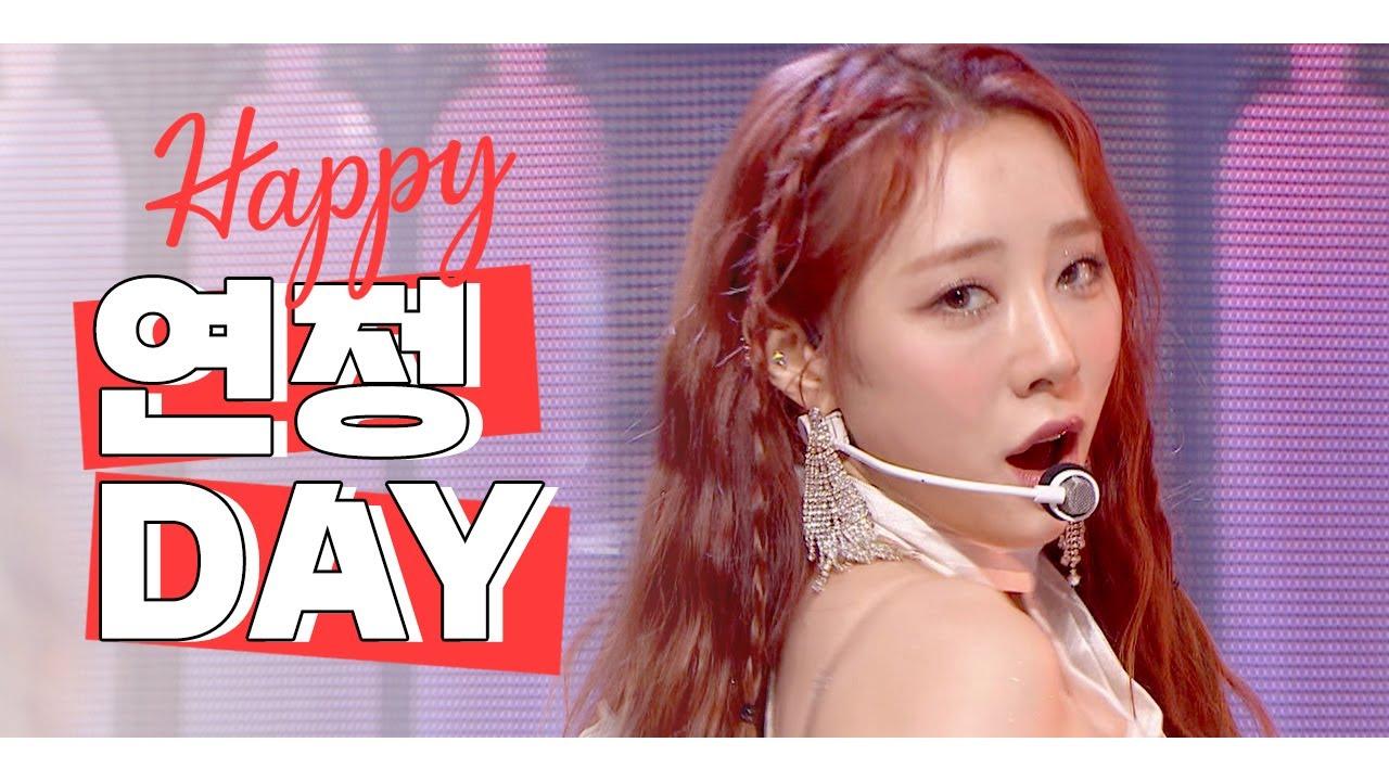 [IDOL-DAY] HAPPY WJSN 연정 (YEONJUNG) - DAY