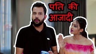 पति की आजादी   Husband Wife Jokes in hindi Funny comedy Videos 2018   Thug Life Videos