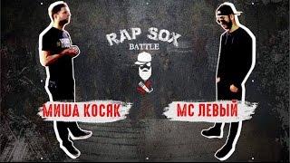 RapSoxBattle: Миша Косяк vs. МС Левый / Сезон I / Бой претендентов #1