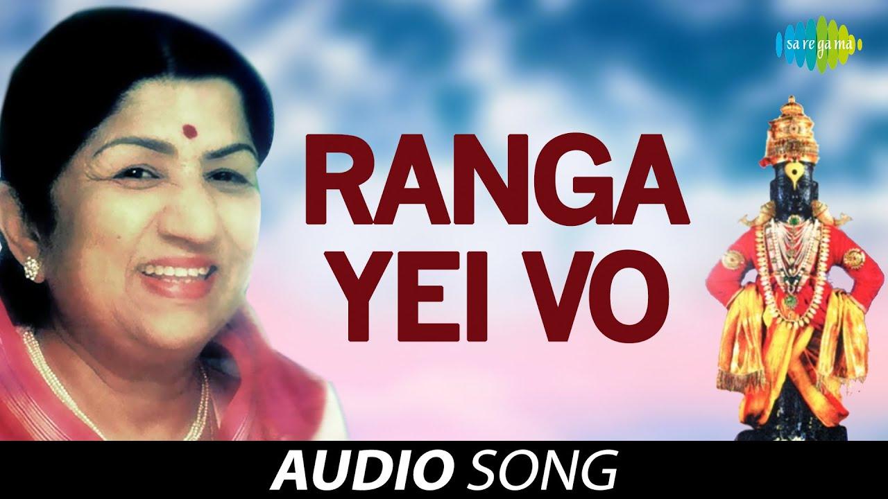 Download Lata Mangeshkar | रंग येई वो | Ranga Yei Vo | Bhavartha Mauli | Sant Dnyaneshwar
