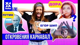 Валя Карнавал о Путине, Егоре Шипе и певице Дора #БЛИЦЖАРА