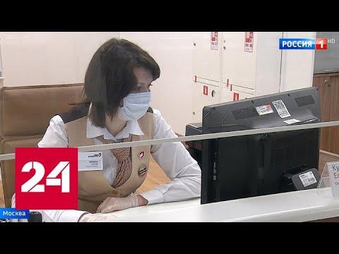 В первый день открывшиеся МФЦ посетили 20 тысяч человек - Россия 24
