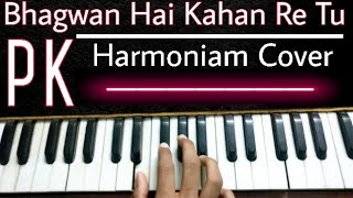 Bhagwan Hai Kahan Re Tu - Harmonium Cover | Instrumental | Piano | PK | The Kamlesh