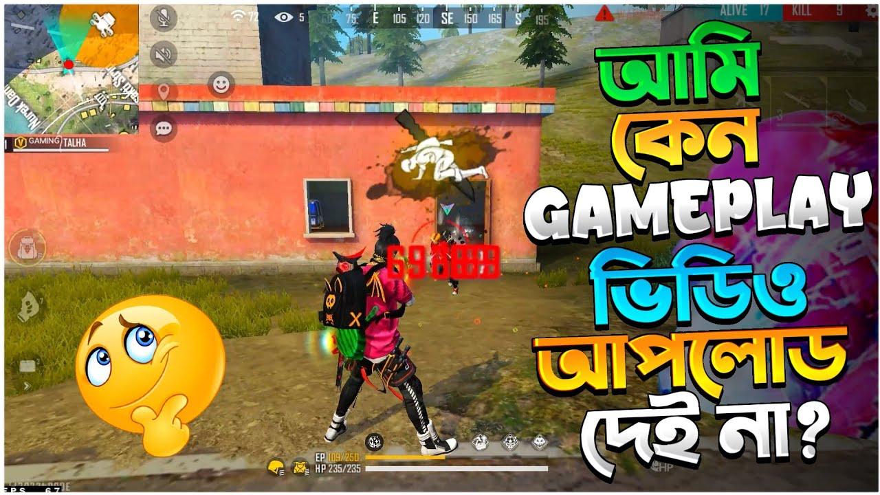 PC তে গেম খেলতে গিয়ে জীবন নষ্ট হইল || বাংলাদেশ সার্ভারে এত বট পড়ে কেন? FreeFire Funny Video Bangla