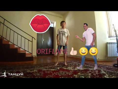 танец орифлейм Ерзат Оспанов👍