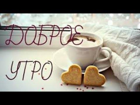 Красивое пожелание с добрым утром! - Простые вкусные домашние видео рецепты блюд