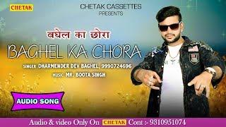 Super Hit haryanvi song    Baghel Ka Chora    Dharmendar Dev baghel    2017 ka Dhamaka